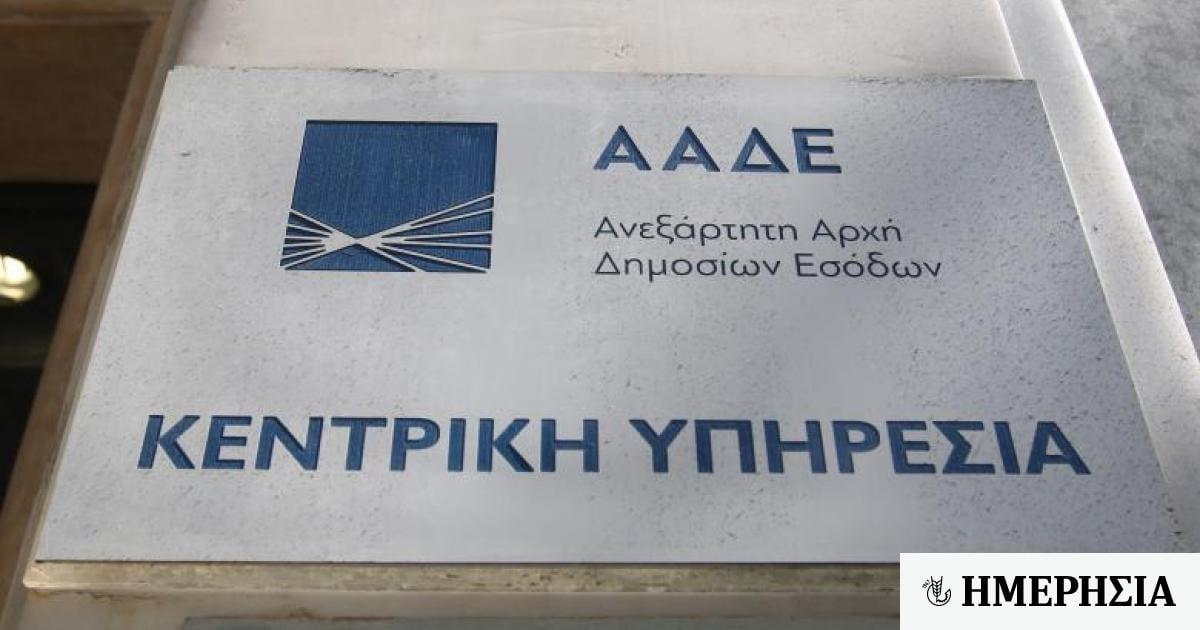 Αναζήτηση ΑΦΜ - Ελληνικές Εφαρμογές - Greekapps